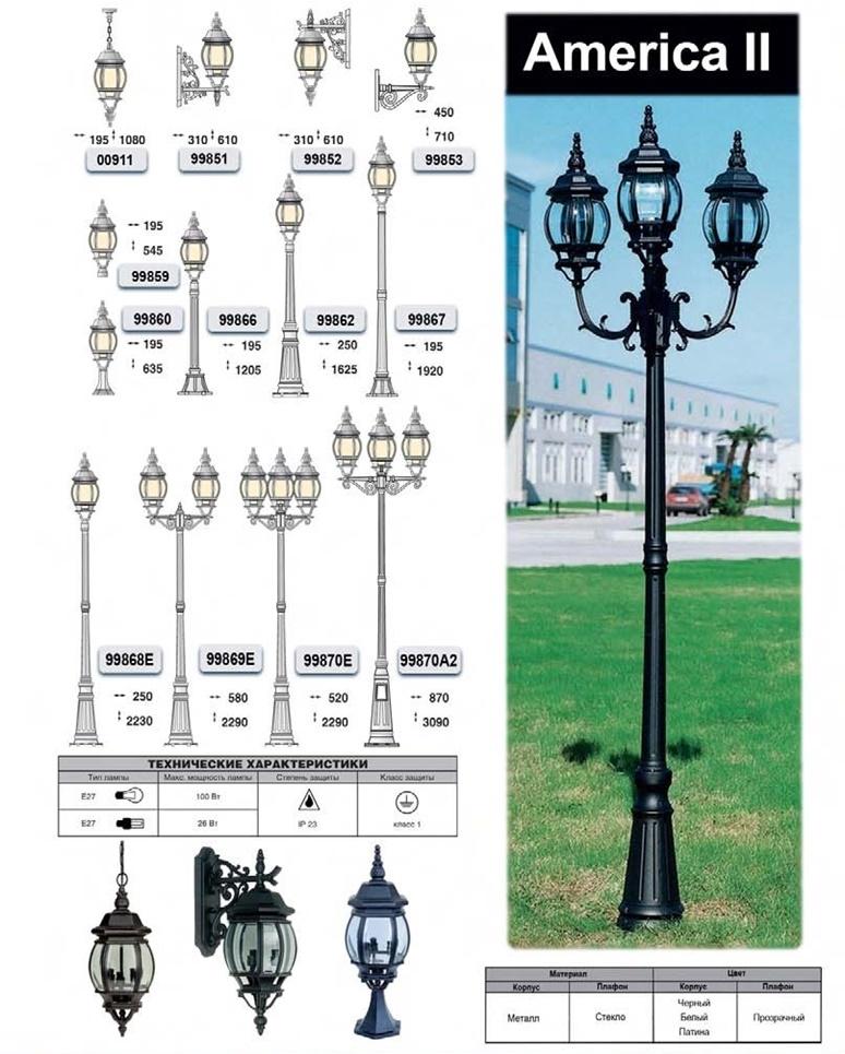 Уличные фонари ArcoLux AMERICA II