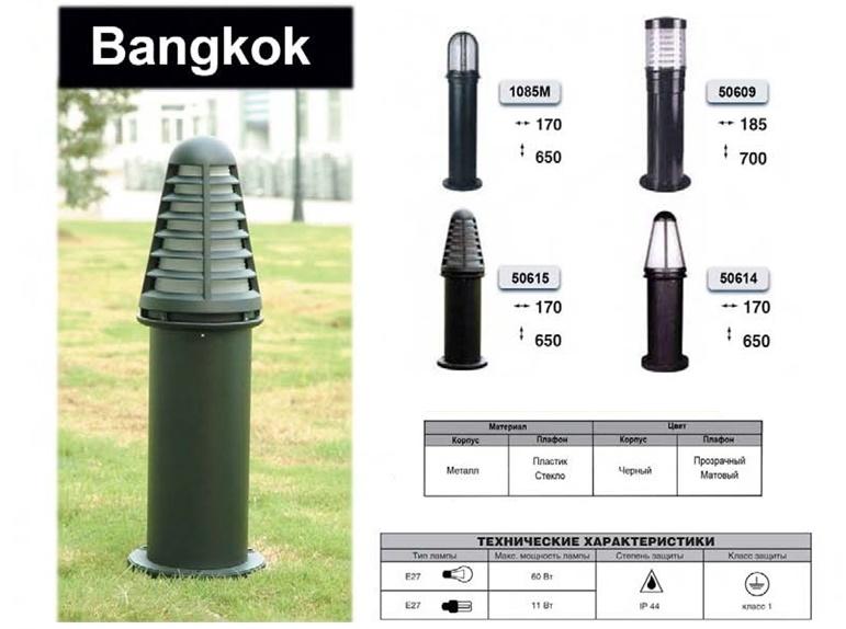 Уличные светильники ArcoLux BANGKOK