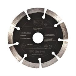 Алмазный диск S-10 ECO Line, d 125x2,0x22,23мм D.BOR - фото 10645