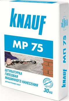 Штукатурка гипсовая машинного нанесения КНАУФ-МП 75 (30 кг) - фото 4695