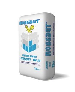 Клей для плитки и укладки блоков Победит-Стандарт ТМ-10 (25) - фото 4744