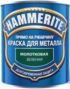 Hammerite Гладкая глянцевая (2,5л) - фото 5076