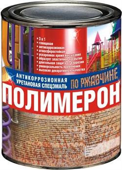 Спецэмаль уретановая для металла ПОЛИМЕРОН RAL 5005 (0,9кг) - фото 8340